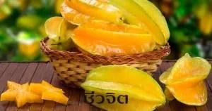 ผลไม้ไทย, ยา, สมุนไพร, รักษาโรค, มะขาม, มะเฟือง, มะยม