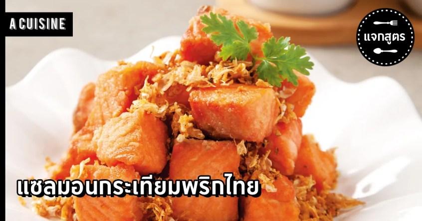 แซลมอนกระเทียมพริกไทย