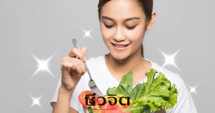 อาหารไฟเบอร์สูง, ลดน้ำหนัก, ลดระดับคอเลสเตอรอลในเลือด, ต้านเบาหวาน, โรคเบาหวาน, ป้องกันโรคเรื้อรัง