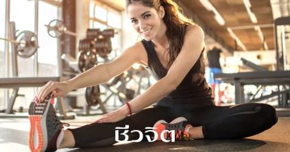 ยืดเยียดกล้ามเนื้อ, ท่ายืดเหยียดกล้ามเนื้อ, บริหารร่างกาย, ออกกำลังกาย,ป้องกันการบาดเจ็บขณะออกกำลังกาย