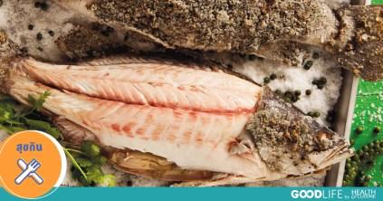 ปลากะพงพอกเกลือพริกไทย