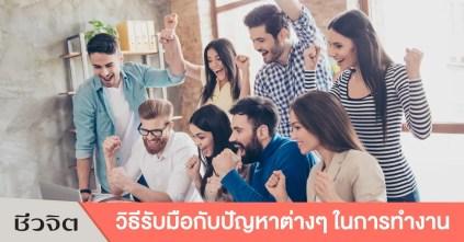 คนวัยทำงาน, ทำงานให้ประสบความสำเร็จ, การทำงาน, ประสบความสำเร็จ