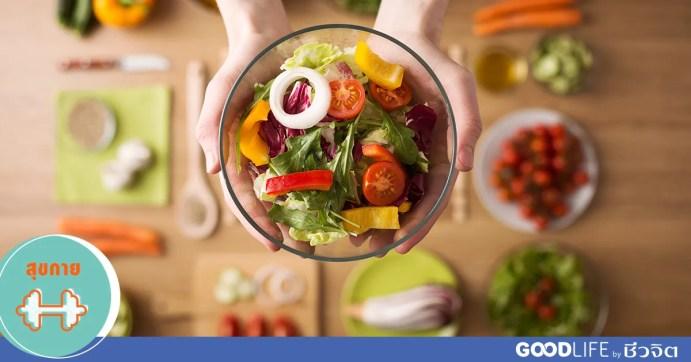 ผักผลไม้, วิตามินต้านมะเร็ง, วิตามินธรรมชาติ, ป้องกันมะเร็ง, โรคมะเร็ง