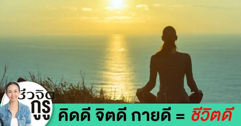 สุขภาพจิต
