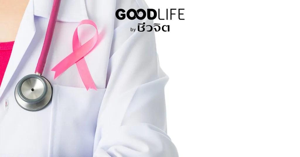 มะเร็งในผู้หญิง, มะเร็ง, สาวโสด, หมอ, แพทย์