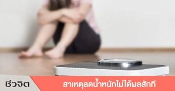 ควบคุมอาหาร, สาเหตุลดน้ำหนักไม่ได้ผลสักที, ลดน้ำหนัก, ลดความอ้วน, ลดอ้วน