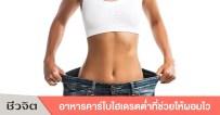 ลดความอ้วน ลดน้ำหนัก คนอ้วน ไซส์ XL วิธีการลดน้ำหนัก