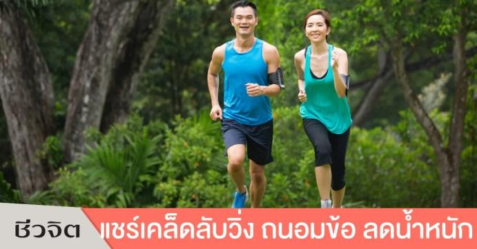 วิ่งถนอมข้อ ลดน้ำหนัก