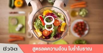 สูตรลดความอ้วน ลดน้ำหนัก ลดอ้วน
