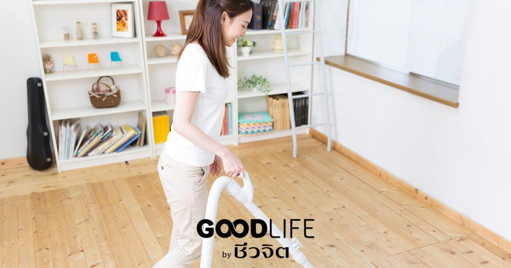ทำงานบ้าน, ลดความอ้วน, วิธีลดอ้วน, ทำความสะอาดบ้าน, ช่วยหุ่นดี