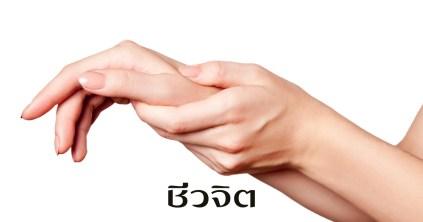 มือชา, มือบวม, อาการชา, ปลายประสาทอักเสบ, นวด, บริหารมือ