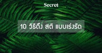10 วิธีดึงสติ แบบเร่งรัด
