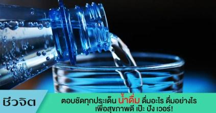 น้ำดื่ม, ดื่มน้ำ, ดื่มน้ำลดหุ่น, ดื่มน้ำเพื่อสุขภาพ, วิธีเลือกน้ำดื่ม