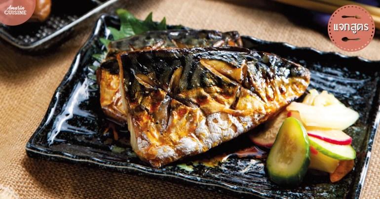 ข้าวปลาซาบะย่างโชยุ