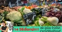 เลือกซื้อผัก, วิธีการเลือกซื้อผัก, ซื้อผัก, กินผัก, ผัก