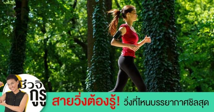 วิ่ง, วิ่งไหนดี, ออกกำลังกาย, งานวิ่ง, วิ่งออกกำลังกาย
