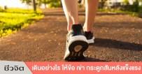 ออกกำลังกาย, เดิน, วิ่งเหยาะๆ, ลดความอ้วน, ป้องกันโรค