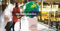 เมืองไทยมีกลิ่นอะไรนะ