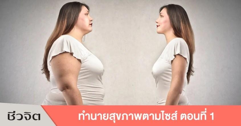 ไซส์ สุขภาพ อ้วน ผอม โรคที่เกิดจากความอ้วน ลดน้ำหนัก ลดความอ้วน โรคอ้วน น้ำหนัก