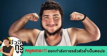 ออกกำลังกาย, ออกกำลังกายยังไง, วิธีออกกำลังกาย, การออกกำลังกายที่ถูกต้อง, ลดความอ้วน