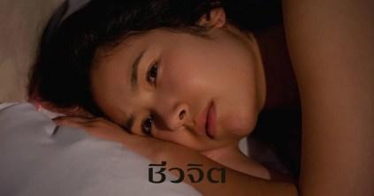 อาการนอนไม่หลับ นอนไม่หลับเกิดจากอะไร, แก้นอนไม่หลับ นอนไม่หลับ อาหารแก้นอนไม่หลับ