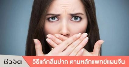 กลิ่นปาก, วิธีแก้กลิ่นปาก, มีกลิ่นปาก, แก้กลิ่นปาก, ปากเหม็น