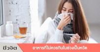 หวัด, อาหารที่ไม่ควรกินในช่วงเป็นหวัด, เป็นหวัด, ไข้หวัด