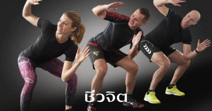 ออกกำลังกาย, แอโรบิค, ลดน้ำหนัก, ลดความอ้วน, สุขภาพแข็งแรง
