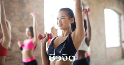 ออกกำลังกาย, โปรแกรมออกกำลังกาย, ฟังก์ชั่นนัล เทรนนิ่ง, Functional Training, แข็งแรง