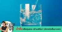 น้ำดื่ม, ดื่มน้ำ, น้ำ, ออกกำลังกาย, การออกกำลังกาย