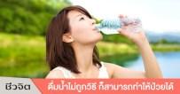 ดื่มน้ำ, น้ำดื่ม, น้ำ, วิธีดื่มน้ำ, กินน้ำ