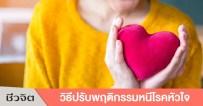 หัวใจ, ถนอมหัวใจ, โรคหัวใจ, ป้องกันโรคหัวใจ, ลดความเสียงโรคหัวใจ