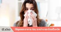 ไข้หวัด หวัด โรคไข้หวัด