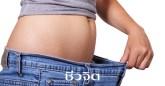 ออกกำลังกาย, ลดความอ้วน, วิธีลดความอ้วน, ลดน้ำหนัก, ท่าหมีคลาน