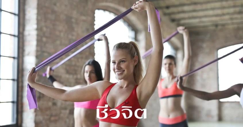 ตะคริว, ออกกำลังกาย, ป้องกันตะคริว, เป็นตะคริว, บาดเจ็บขณะออกกำลังกาย