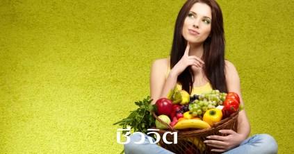 ผักผลไม้, สุขภาพแข็งแรง, ป้องกันโรค, กินผักผลไม้, หน่วยบริโภค