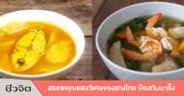 แกงส้ม, แกงเลียง, ป้องกันมะเร็ง, แกงไทย, มะเร็งเม็ดเลือดขาว
