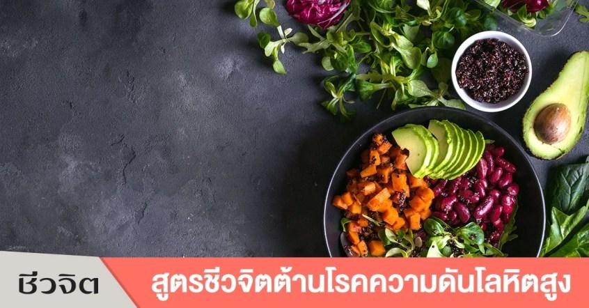 ป้องกันไตเสื่อม, อาหารมังสวิรัติ, กินรักษาไต, สูตรต้านโรคความดันโลหิตสูง