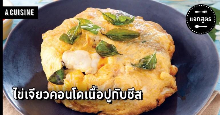 ไข่เจียวคอนโดเนื้อปู