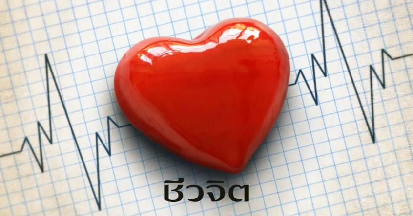 โรคหัวใจ, ป้องกันโรคหัวใจ, หัวใจ, ภาวะหัวใจขาดเลือดเฉียบพลัน, โรคหัวใจขาดเลือด