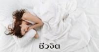 นอนผิดวิธี, นอนผิดทำป่วย, โรคนอนไม่หลับ, นอนไม่หลับ, วิธีนอน