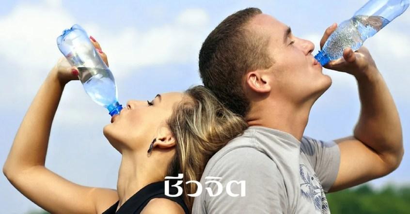 ดื่มน้ำ, ผิวสวย, เทคนิคดื่มน้ำ, การดื่มน้ำ, วิธีดื่มน้ำ