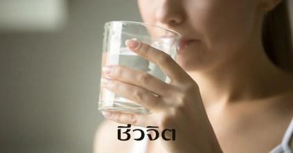 ดื่มน้ำ, บำรุงผิว, วิธีดื่มน้ำ, น้ำ, ผิวสวย