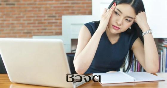 ความเครียด, ความวิตกกังวล, ปวดหัว, ไมเกรน, วิธีแก้เครียด, วิธีคลายเครียด