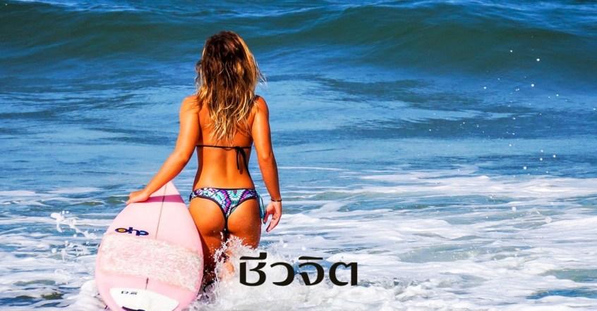 กีฬาโต้คลื่น, กีฬาทางน้ำ, เซิร์ฟบอร์ด, กีฬา, ออกกำลังกาย, SURFING