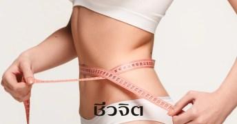 ลดน้ำหนักไม่ลง, ลดน้ำหนัก, ลดความอ้วน, วิธีลดน้ำหนัก, ออกกำลังกาย