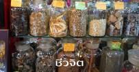 อาหารบำรุงไต, ยาจีน, โรคไต, บำรุงไต, ไต