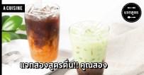 กาแฟชาไทย