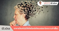 ป้องกันอัลไซเมอร์, โรคอัลไซเมอร์, โรคความจำเสื่อม, อาหารที่มีไขมันดี, HDL