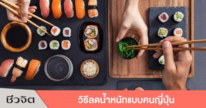 วิธีลดน้ำหนักแบบคนญี่ปุ่น, ลดน้ำหนัก, ลดความอ้วน, อดอาหารลดความอ้วน